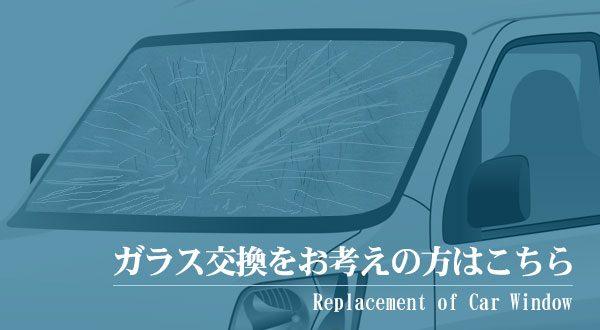 フロントガラス 交換,フロントガラス交換費用,車 ガラス 修理,フロントガラス 交換 横浜